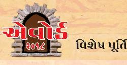 Phulchhab Award Vishesh 2018